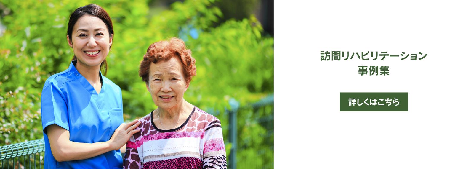 |刈谷の訪問リハビリセンター|刈谷なりたクリニック 訪問リハビリセンター